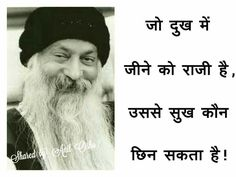 42 Best Ideas For Quotes God Nature Peace Osho Hindi Quotes, Hindi Quotes Images, Hindi Words, New Quotes, Funny Quotes, Inspirational Quotes, Motivational, Quitting Quotes, Kabir Quotes