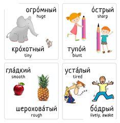 Russian Language, English, Education, Math, Words, Languages, Math Resources, English Language, Teaching