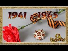 ★ С Днем Победы! ★ Я помню! Я горжусь! ★ Поздравление с Днем Победы