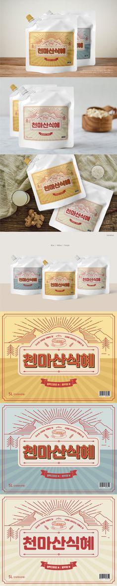 디자이너 포트폴리오 | 라우드소싱 | 라우드소싱 Retro Design, Graphic Design, Package Design, Event Design, Packaging, Branding, Layout, Camping, Graphics