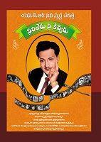 సరిలేరు నీకెవ్వరు(sarileru neekevvaru) By Lanka Nagendra Rao  - తెలుగు పుస్తకాలు Telugu books - Kinige