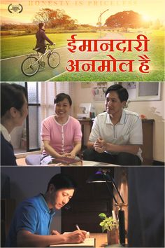 Only the Honest Can Enter Into the Kingdom of Heaven #एक_दूसरे_से_प्यार #परिवार #जीवन_का_उद्देश्य #जीवन_क्या_है #काम_कहानी #जीवन_लाभ #जीवन_का_अर्थ #जीवन_का_महत्व #जीवन_का_अर्थ_क्या_है #छोटी_कहानी #नौकरी  #नौकरी_की_तलाश #काम #Christian_Movies #Christian_Films #Movies #Films #Christian #hindi_christian_movie #family_movies #bible_movies_in_hindi         #एल्डर #पादरी #व्यवस्था #bible_in_hindi_movie#ईमानदार_व्यक्ति #ईमानदारी_की_कहानी  #ईमानदारी_पर_कहानी  #ईमानदारी_का_महत्व #ईमानदारी_पर_सुविचार Christian Films, Kingdom Of Heaven, Family Movies, Honesty