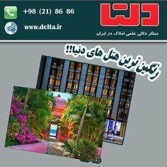 رنگین ترین #هتل های دنیا در این مطلب هتل هائی را برایتان انتخاب کرده ایم که ازنظر#دکوراسیون و رنگ بسیارچشم گیر و خیره کننده اند. شاید این هتل ها برای شما هم جذاب باشند. تصاویر بیشتر : http://www.delta.ir/News/Fun-2701-1-%D8%B1%D9%86%DA%AF%DB%8C%D9%86%20%D8%AA%D8%B1%DB%8C%D9%86%20%D9%87%D8%AA%D9%84%20%D9%87%D8%A7%DB%8C%20%D8%AF%D9%86%DB%8C%D8%A7.aspx