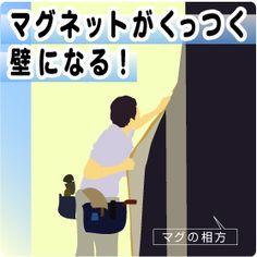 壁紙の下地に貼って、マグネットが使える壁に