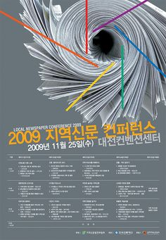 Poster for Local Newspaper Conference 2009 by siksiksik, via Flickr