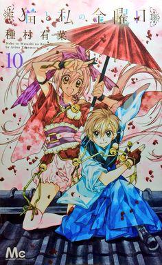 Neko to watashi no kinyoubi volume 10