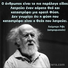 Man is crazy. He worships an invisible God & destroys the visible Nature, unaware that the Nature he's destroying is the God he worships -- Hubert Reeves Atheist Quotes, Wisdom Quotes, Life Quotes, Qoutes, Religion Quotes, Hubert Reeves, Great Quotes, Inspirational Quotes, Motivational Videos