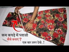 Today in this Tutorial You Learn Plazo Cutting and Stitching in Hindi Step by Step Easy also Simple Way to Make Plazo Paint Cutting and Stitching with Full P. Blouse Tutorial, New Blouse Designs, Back Neck Designs, Simple Way, Kurti, Stitching, This Or That Questions, Make It Yourself, Youtube