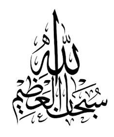 Pattern Archive ~ Turkish crafts and hobbies - Hat Maşallah - Arabic Calligraphy Art, Arabic Art, Islamic Posters, Islamic Wall Art, Cool Art Drawings, Coran, Teen Bedrooms, Geometric Art, Craft Ideas