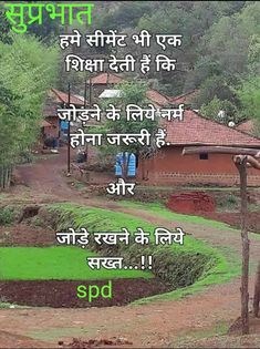 54 Best Inspirational quotes in marathi images Hindi Good Morning Quotes, Morning Greetings Quotes, Good Morning Messages, Good Morning Images, Value Quotes, Shyari Quotes, Photo Quotes, Hindi Quotes, Inspirational Quotes In Marathi