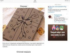 Упаковка для подарков - рисунок