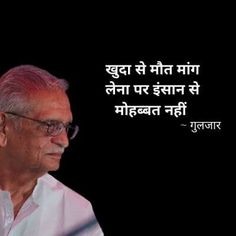 Reality Of Life Quotes, Sad Life Quotes, Better Life Quotes, Hindi Quotes On Life, Love Poems In Hindi, Thoughts In Hindi, Love Quotes Poetry, Hindi Shayari Love, Shayri Hindi Love