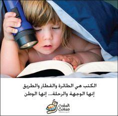 "الكتب هي #الطائرة و#القطار والطريق. إنها #الوجهة و#الرحلة... إنها #الوطن."" ""#Books are the #plane and the #train and the #road. They are the #destination and the #Journey. They are #home"