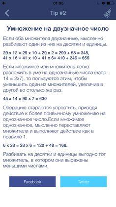 Правила быстрого счета #математика #игра #быстрый #счет #iPhone