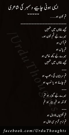 Urdu Funny Poetry, Poetry Quotes In Urdu, Love Poetry Urdu, My Poetry, Best Poetry Lines, Bano Qudsia Quotes, Urdu Shayari Love, Urdu Quotes With Images, Beautiful Quotes About Allah