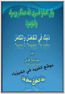 تحميل كتاب ملخص قواعد الاشتقاق والتكامل Pdf Books Free Download Pdf Download Books Math