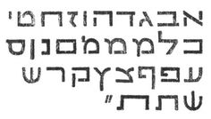 Hebrew font from an austrian print shop (mid 1930s) as used for the postcards published by S. Adler, Haifa.