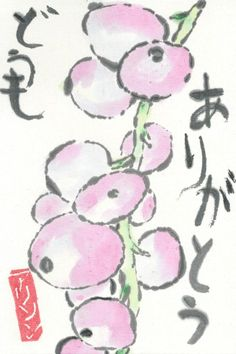 """Red currants from Bloomingdale Farmer's Market, Washington DC. A """"Thank You"""" card. http://labontegami.com/2013/07/17/red-currants/ etegami #絵手紙"""