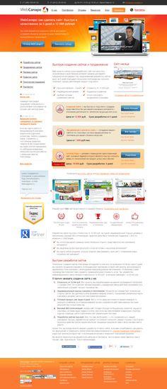"""WebCanape - в самом верху Оффер """"Как быстро и дешёво сделать сайт"""" + Видео презентация руководителя веб-студии."""