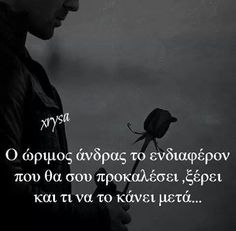 Movie Quotes, Life Quotes, Feeling Loved Quotes, Greek Quotes, Slogan, Wise Words, Quotes To Live By, Advice, Messages