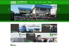 海平金属株式会社様/企業WEBサイト http://umihira-metals.com/