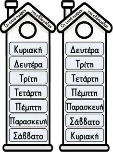 Days Of Week, Greek Alphabet, Greek Language, Dad Day, School Staff, School Lessons, Piercings, Clay Crafts, Book Activities