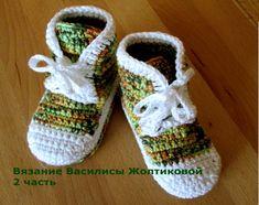 Пинетки кеды крючком. 2 часть. Цветные.Crochet booties sneakers.