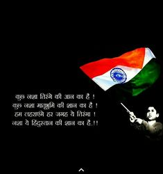 Hindi patriotic quotes for the Indian youth who love india and feel proud to be indian. Independence Day Quotes, Indian Independence Day, Happy Independence, Buddha Quotes Inspirational, Motivational Picture Quotes, Indian Army Special Forces, Indian Flag Images, Patriotic Poems, Indian Army Wallpapers