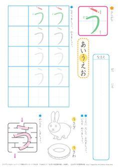 ひらがな練習 「う」 Hiragana Chart, Japanese Language, Messages, Homework, Success, Stickers, Learning Japanese, Text Posts