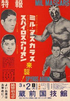 A classic Japanese Wrestling poster with Mil Mascaras & Spyros (Spiros) Arion Vs. Giant Baba & Antonio Inoki  (1960s)