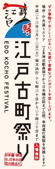 江戸古町祭り: Edo Kocho Festival 2011