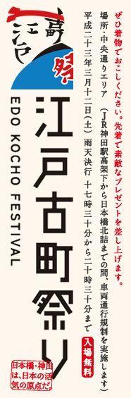 江戸古町祭り: Edo Kocho Festival 2011                                                                                                                                                                                 もっと見る