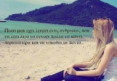 Greek Quotes, True Stories, Wise Words, Life Is Good, Quotations, Psychology, How Are You Feeling, Thoughts, Feelings
