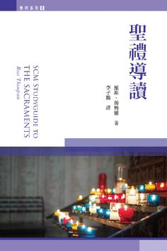 聖禮導讀 基督教文藝出版社聯展推介(攤位:G1) http://www.cclc.org.hk