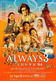 รีวิวภาพยนตร์ญี่ปุ่น Always: Sunset on Third Street (3) : marumura.com