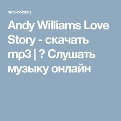 Andy Williams Love Story - скачать mp3 | ♫ Слушать музыку онлайн