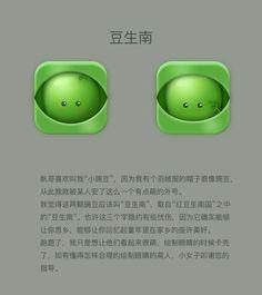 查看《原创手绘拟物icon 豌豆logo设计》原图,原图尺寸:1080x1213