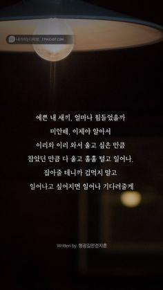 배경화면 모음 / 좋은 글귀 97탄 : 네이버 블로그 Wise Quotes, Korea, Language, Cards Against Humanity, Writing, Sayings, Lyrics, Languages, Being A Writer