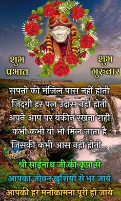 🆁🅐🅶🅗🆄🅝🅰🅝🅳🅐🅽 - Author on ShareChat - Please Stay In Own Limits Sunday Morning Images, Good Morning Gif Images, Hindi Good Morning Quotes, Morning Greetings Quotes, Morning Pictures, Good Morning Love You, Good Morning Picture, Morning Wish, Inspiring Quotes About Life