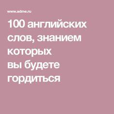 100 английских слов, знанием которых вы будете гордиться