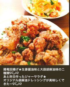 鶏竜田揚げ Tatsuta deep frying chicken