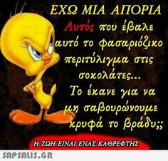 Funny Greek Quotes, Greek Memes, Funny Quotes, Funny Memes, Hilarious, Jokes, Bird Quotes, Betty Boop Pictures, Make Smile