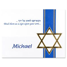 Michael: This invitation features the Star of David embossed in gold foil and die-cut in order to secure this bright white tri-fold cover. On the cover you can select your blessing. Your name is displayed at the bottom. Size: 5 x 6 5/8. Bar mitzvah and bat mitzvah party invitation, Bar bat mitzvah invitation.