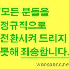 근로자의 날 그리고 노동의 가치 #wonsoon #seoul #mayor #worker #work #labor  #employee