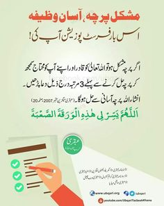 Success in exam Duaa Islam, Islam Hadith, Allah Islam, Islam Quran, Quran Pak, Islamic Phrases, Islamic Dua, Islamic Messages, Quran Quotes Love