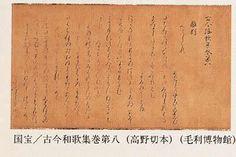 紙本墨書 古今和歌集巻第八(高野切本)