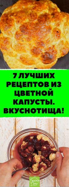 7 Лучших - простых и легких - рецептов блюд из цветной капусты. Вкуснотища! #рецепт #вкусно #диета #лето #кулинария #готовимдома #рецепт