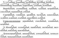 Ответ 7 - Русский язык 8 класс Разумовская
