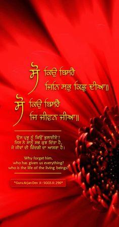 Gurbani Quotes, Qoutes, Guru Arjan, Dev Ji, Religion, Spirituality, Wallpapers, In This Moment, Sweet