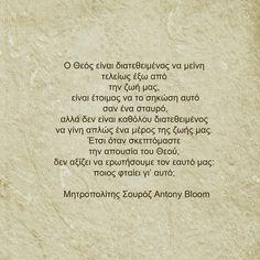 #orthodoxfaith #religion #faith #pneumatika #apofthegmata #thriskeia #quotes#orthodoxy #christianity #jesuschrist #greekquotes #orthodox #sofalogia #agioi #orthodoxchristian #orhodoxchurch #orhodoxchristianity #αγιος #γεροντας #σοφαλογια #αποφθεγματα #πιστη #ορθοδοξία #ορθόδοξος #αγάπη #ορθοδοξια #χριστιανισμός #ιησούς #χριστός Faith, Photography, Photograph, Fotografie, Photo Shoot, Loyalty, Fotografia, Believe, Religion